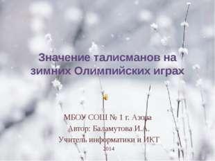 Значение талисманов на зимних Олимпийских играх МБОУ СОШ № 1 г. Азова Автор: