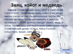Заключение Миссия олимпийского талисмана — «отразить дух страны-хозяйки игр,