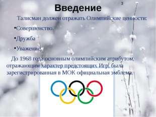 Снеговик Олимпиямандл Талисманы Изначально XII зимние Олимпийские игры должны
