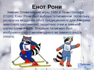 Хокон и Кристин Талисманы ЗимниеОлимпийские игры 1994, Лиллехаммер (Норвегия