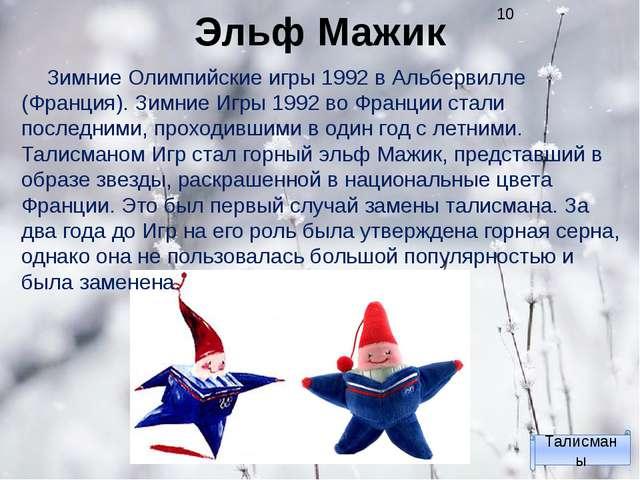 Заяц, койот и медведь Талисманы ЗимниеОлимпийские игры 2002 в Солт-Лейк-Сити...