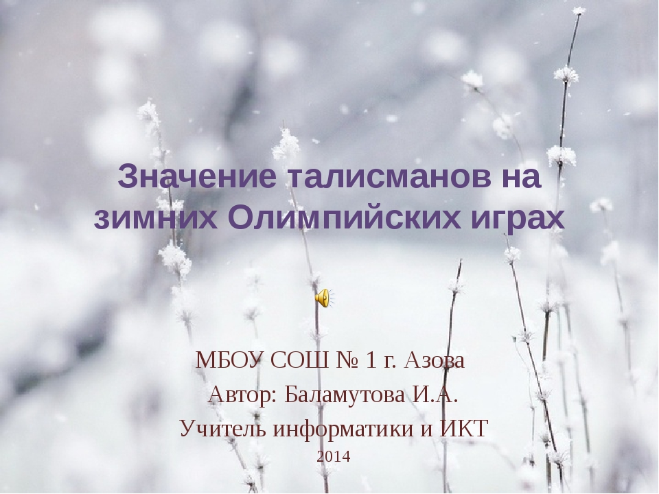 Значение талисманов на зимних Олимпийских играх МБОУ СОШ № 1 г. Азова Автор:...