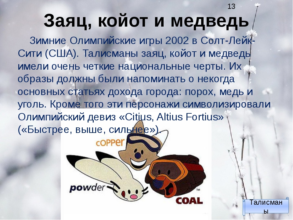 Заключение Миссия олимпийского талисмана — «отразить дух страны-хозяйки игр,...