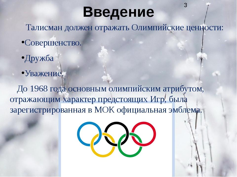 Снеговик Олимпиямандл Талисманы Изначально XII зимние Олимпийские игры должны...