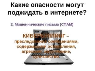 Какие опасности могут поджидать в интернете? 2. Мошеннические письма (СПАМ) К