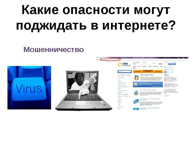 Какие опасности могут поджидать в интернете? Мошенничество
