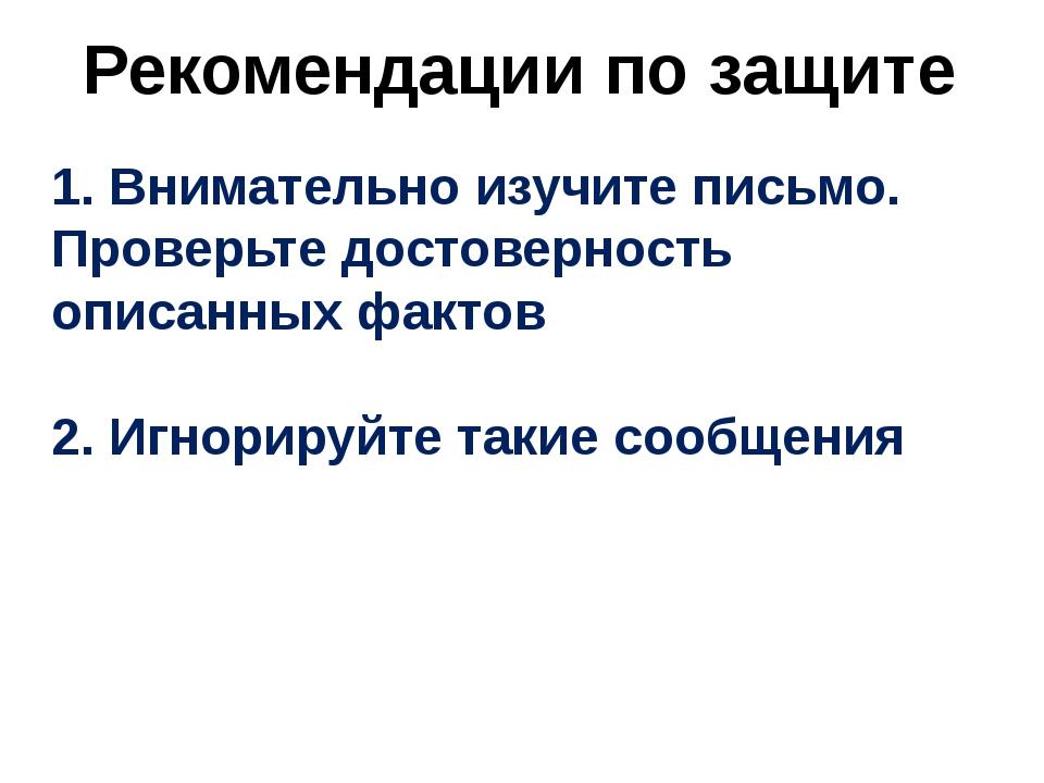 Рекомендации по защите 1. Внимательно изучите письмо. Проверьте достоверность...