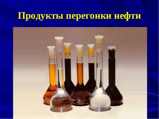 Продукты перегонки нефти