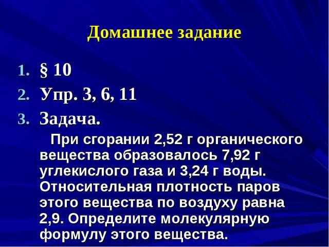 Домашнее задание § 10 Упр. 3, 6, 11 Задача. При сгорании 2,52 г органическо...