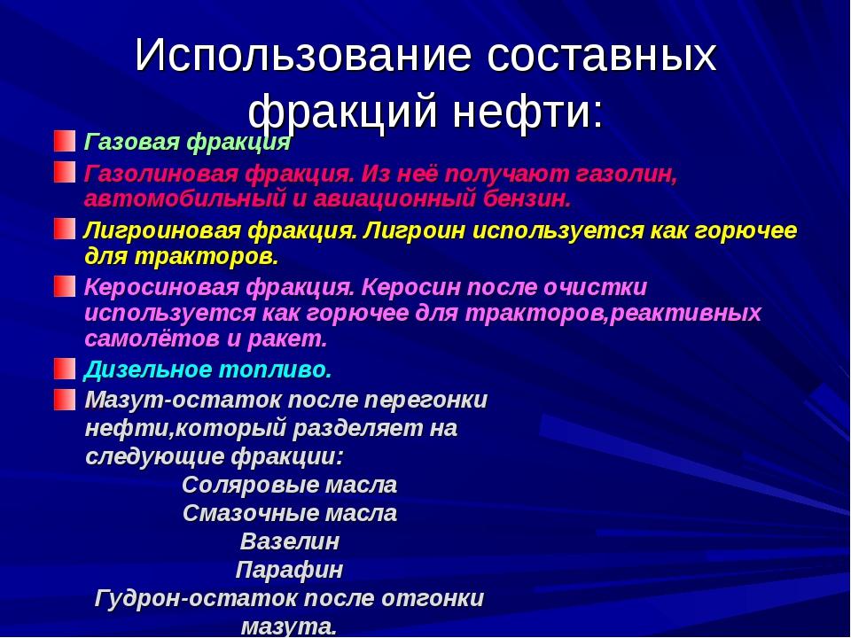 Использование составных фракций нефти: Газовая фракция Газолиновая фракция. И...