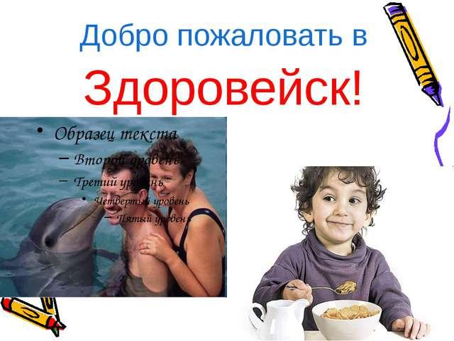 Добро пожаловать в Здоровейск!