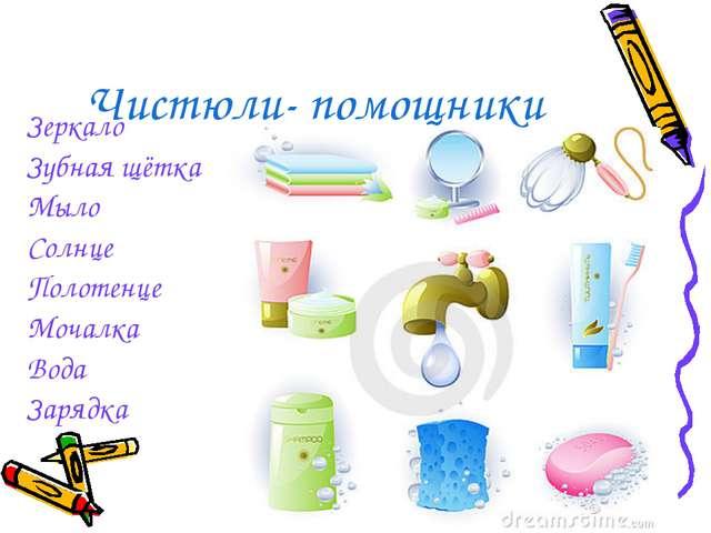 Чистюли- помощники Зеркало Зубная щётка Мыло Солнце Полотенце Мочалка Вода За...
