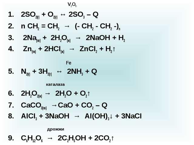 V2O5 2SO2(г) + O2(г) ↔ 2SO3 – Q n CH2 = CH2 → (- CH2 - CH2 -)n 2Na(тв) + 2H2...