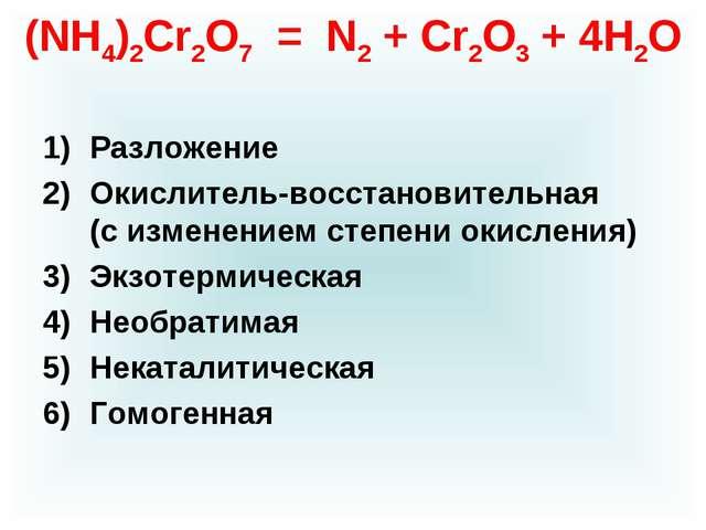 (NH4)2Cr2O7 = N2 + Cr2O3 + 4H2O Разложение Окислитель-восстановительная (с из...