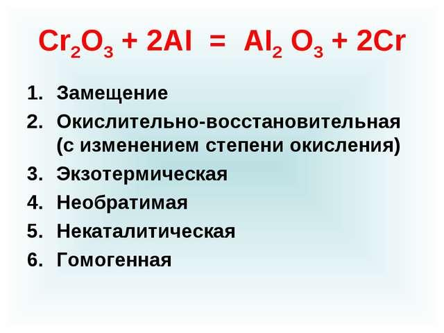 Сr2O3 + 2AI = AI2 O3 + 2Cr Замещение Окислительно-восстановительная (с измене...