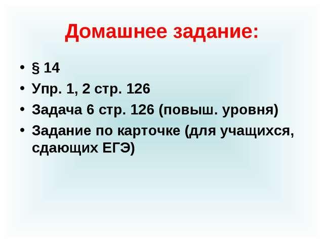 Домашнее задание: § 14 Упр. 1, 2 стр. 126 Задача 6 стр. 126 (повыш. уровня) З...