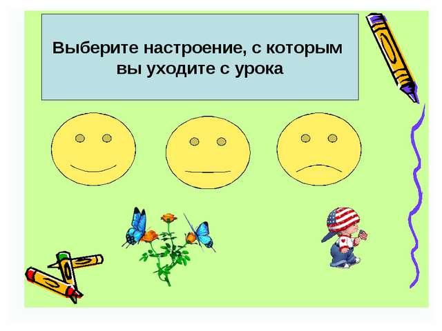 Выберите настроение, с которым вы уходите с урока