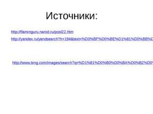 Источники: http://yandex.ru/yandsearch?lr=194&text=%D0%BF%D0%BE%D1%81%D0%BB%D