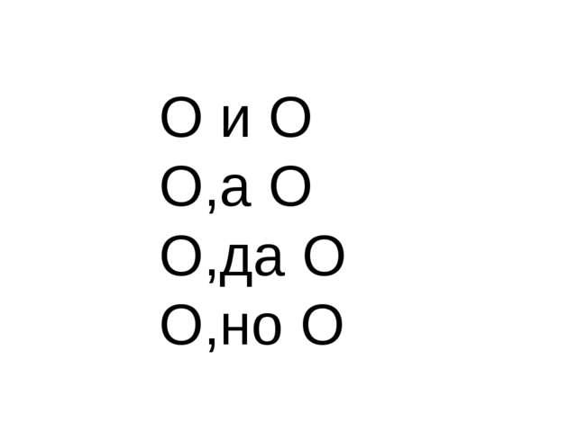О и О  О,а О О,да О О,но О