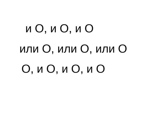 и О, и О, и О  или О, или О, или О  О, и О, и О, и О