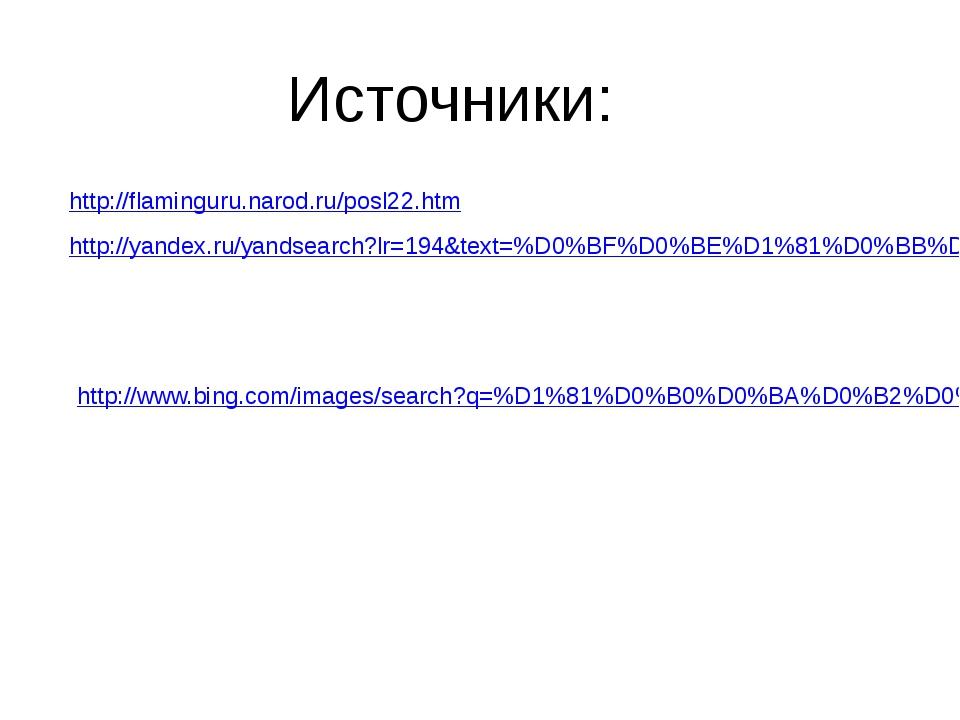 Источники: http://yandex.ru/yandsearch?lr=194&text=%D0%BF%D0%BE%D1%81%D0%BB%D...