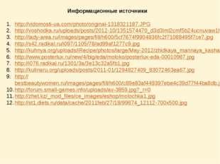 Информационные источники http://vidomosti-ua.com/photo/original-1318321187.JP