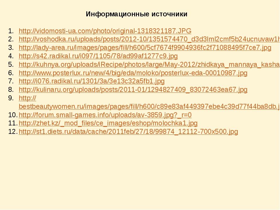 Информационные источники http://vidomosti-ua.com/photo/original-1318321187.JP...