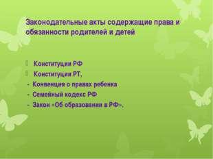 Законодательные акты содержащие права и обязанности родителей и детей Констит