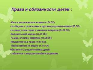 Права и обязанности детей : -Жить и воспитываться в семье (ст.54 СК); -На общ