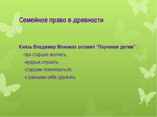 """Семейное право в древности Князь Владимир Мономах оставил """"Поучения детям"""" :"""