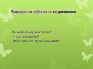 Видеоролик ребенок на подоконнике - Какие права нарушены ребенка? - Что могло