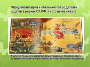 Определение прав и обязанностей родителей и детей в рамках СК.РФ. из отрывков