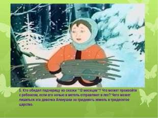 """5. Кто обидел падчерицу из сказки """"12 месяцев""""? Что может произойти с ребенк"""