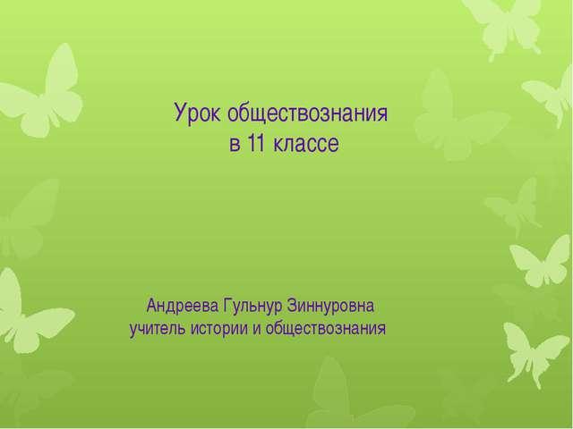 Урок обществознания в 11 классе Андреева Гульнур Зиннуровна учитель истории и...