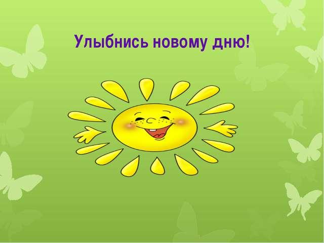 Улыбнись новому дню!