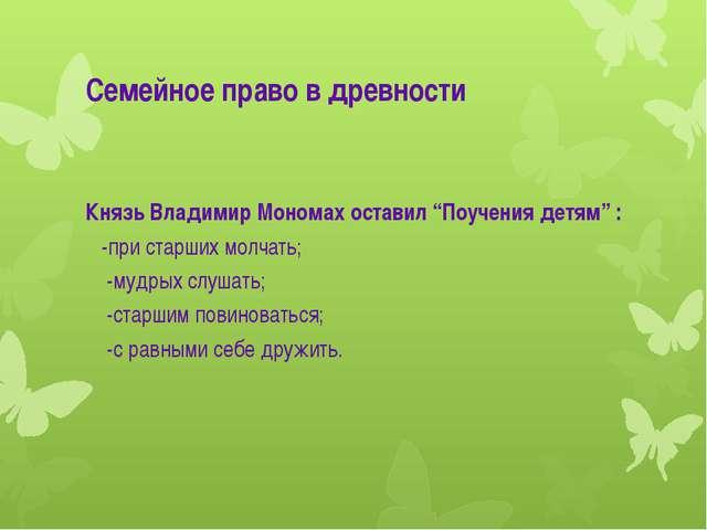 """Семейное право в древности Князь Владимир Мономах оставил """"Поучения детям"""" :..."""