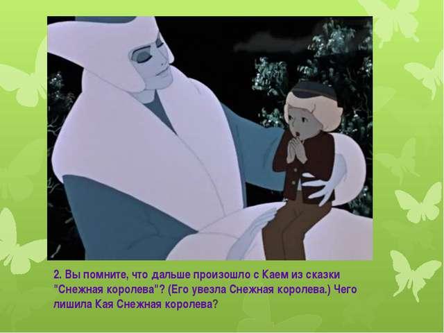 """2. Вы помните, что дальше произошло с Каем из сказки """"Снежная королева""""? (Ег..."""