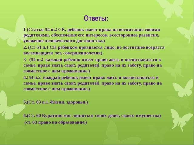 Ответы: 1 (Статья 54 п.2 СК, ребенок имеет права на воспитание своими родител...