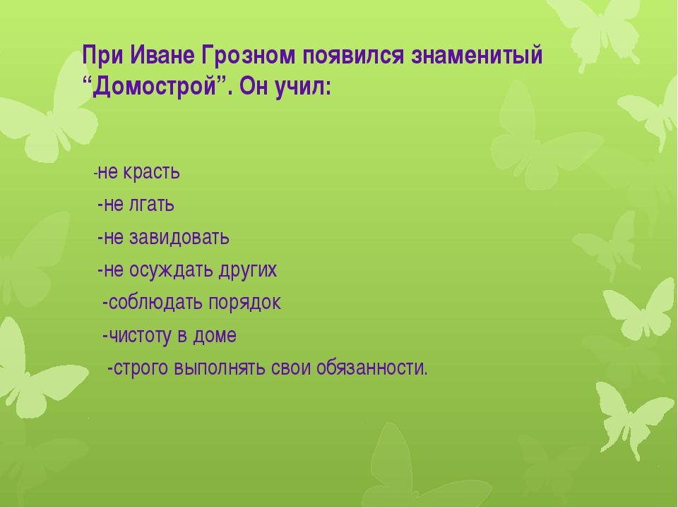 """При Иване Грозном появился знаменитый """"Домострой"""". Он учил: -не красть -не лг..."""