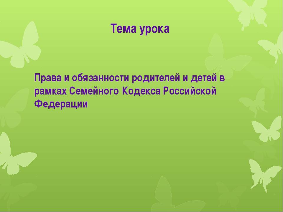 Тема урока Права и обязанности родителей и детей в рамках Семейного Кодекса Р...