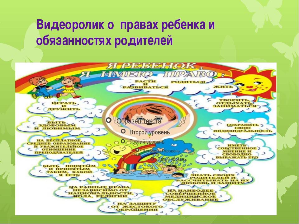 Видеоролик о правах ребенка и обязанностях родителей