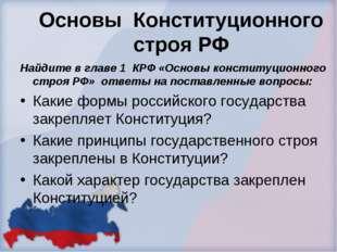 Основы Конституционного строя РФ Найдите в главе 1 КРФ «Основы конституционно