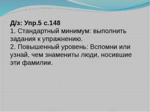 Д/з: Упр.5 с.148 1. Стандартный минимум: выполнить задания к упражнению. 2. П