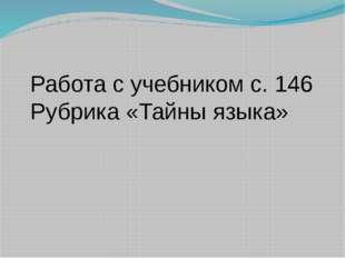 Работа с учебником с. 146 Рубрика «Тайны языка»