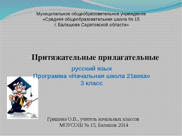 Притяжательные прилагательные Муниципальное общеобразовательное учреждение «С...