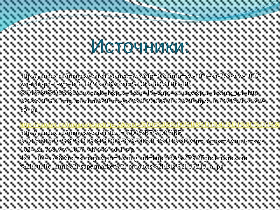 Источники: http://yandex.ru/images/search?source=wiz&fp=0&uinfo=sw-1024-sh-76...