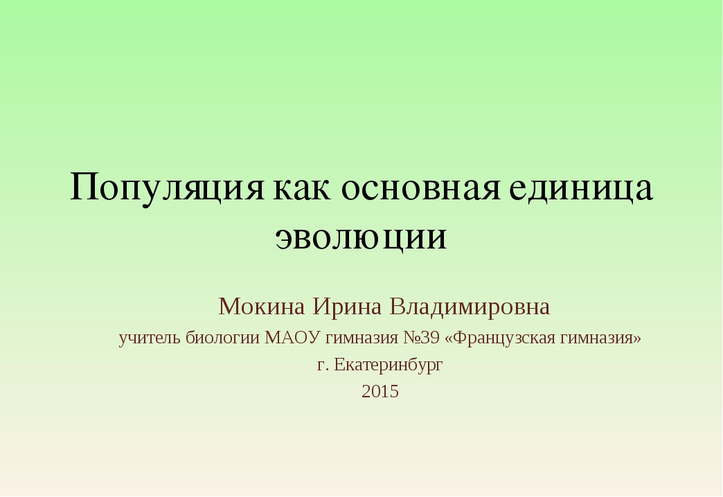 Популяция как основная единица эволюции Мокина Ирина Владимировна учитель био...