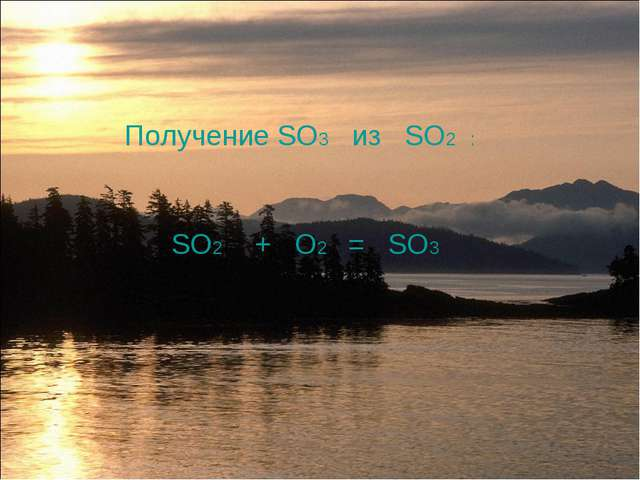 Получение SO3 из SO2 : SO2 + O2 = SO3