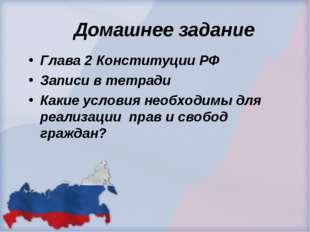 Домашнее задание Глава 2 Конституции РФ Записи в тетради Какие условия необхо