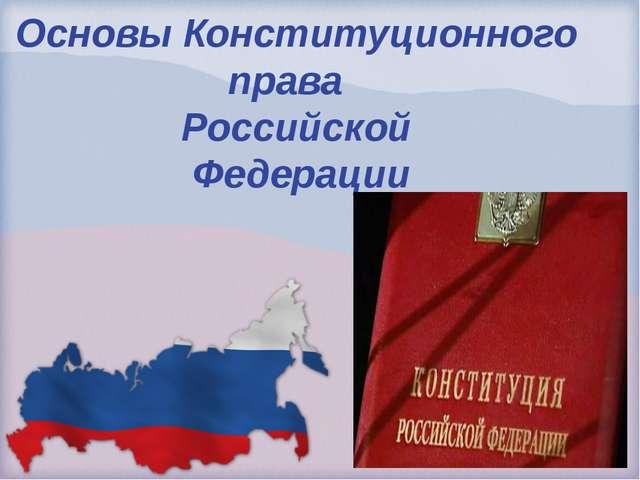 Основы Конституционного права Российской Федерации